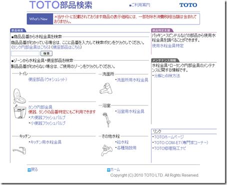 Toto 水 栓 型番